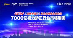 中国近视人数高达7亿,近视防护成为暴利行业