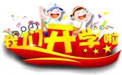 最新的郑州开学时间信息