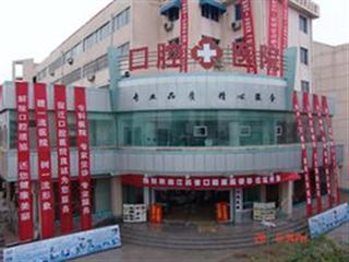 江苏口腔医院