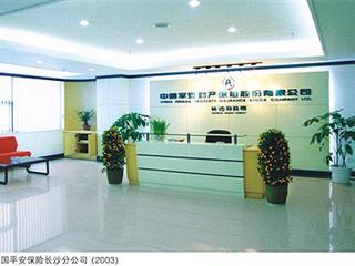 中国平安保险长沙分公司
