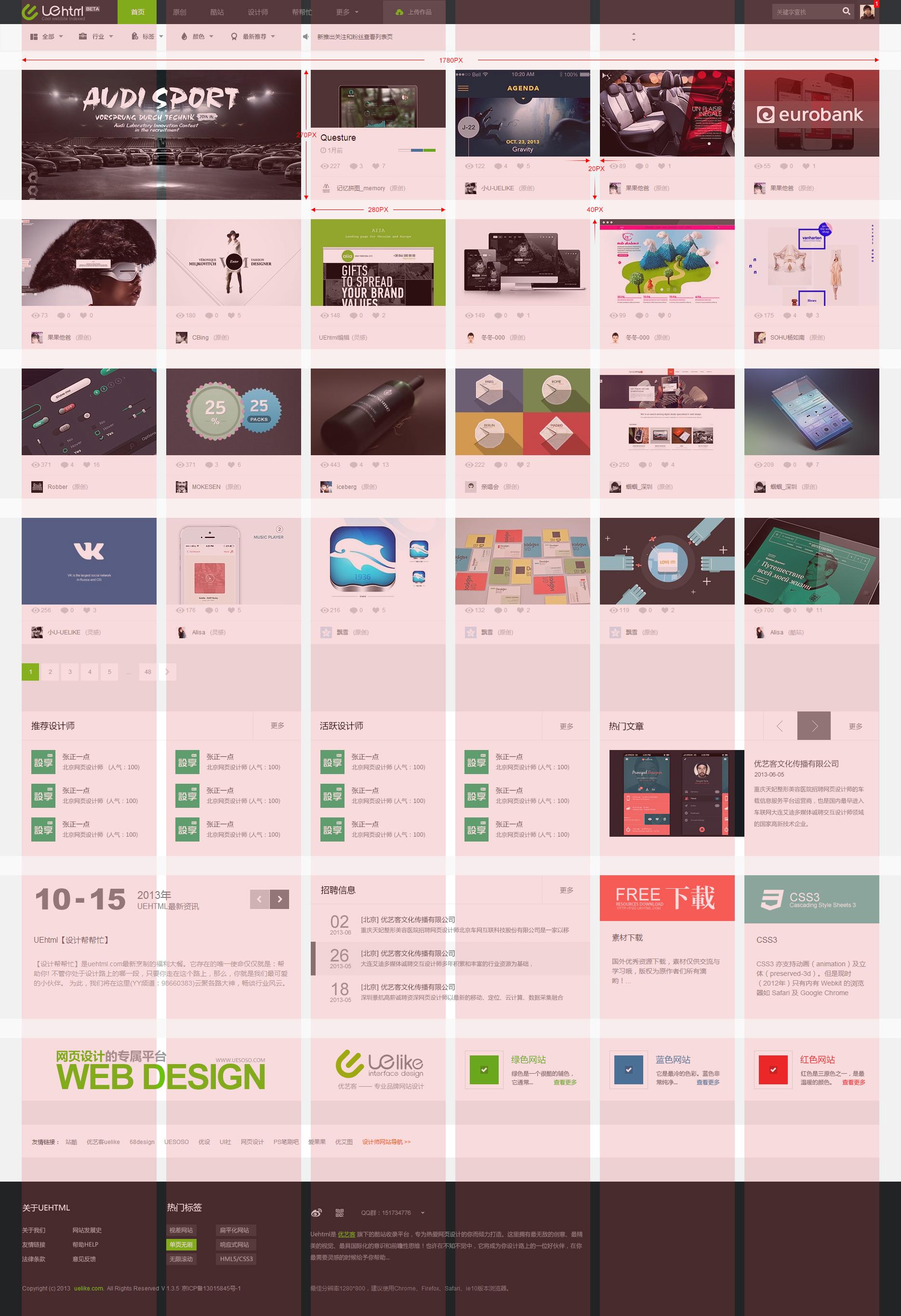 网页栅格化设计图片