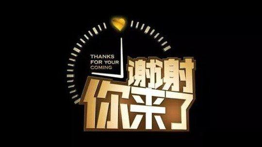 重庆卫视谢谢你来了20170223期视频 兄弟合伙人