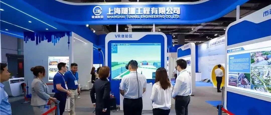 2021上海国际地下空间展览会与论坛