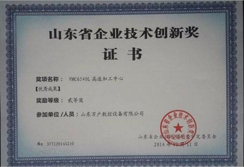 万户数控企业技术创新奖