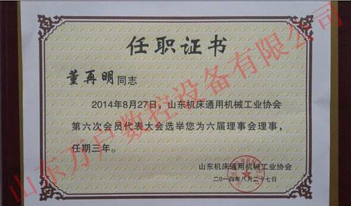 机床通用机械工业协会理事单位证书