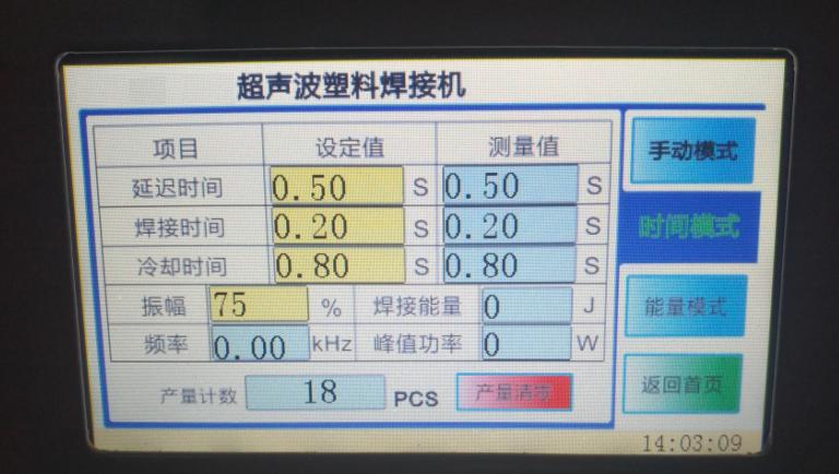 超声波焊接时间模式