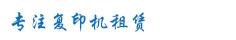 复印机出租,打印机租赁,复印机租赁,租赁复印机,北京复印机租赁