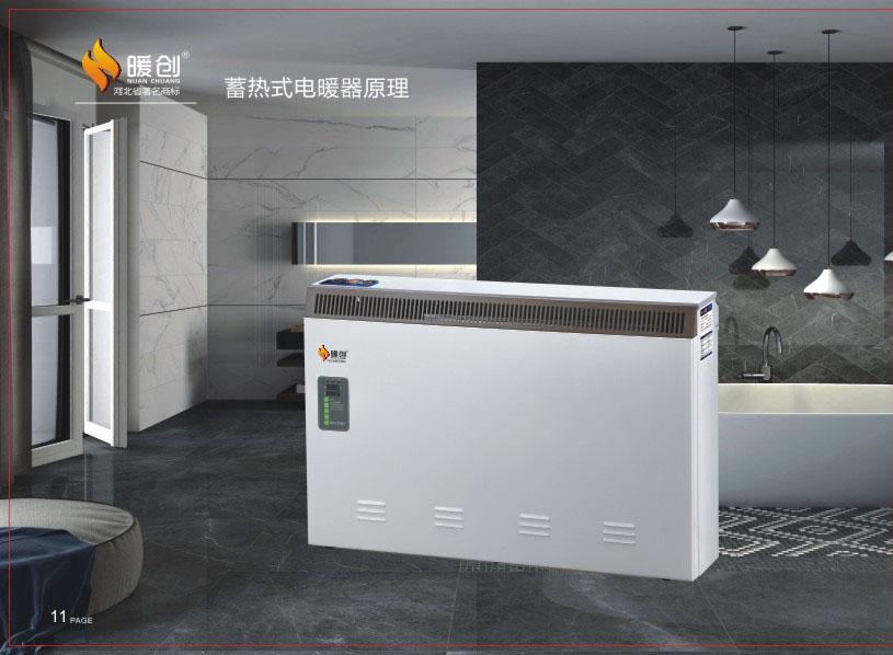 蓄热式电暖器原理