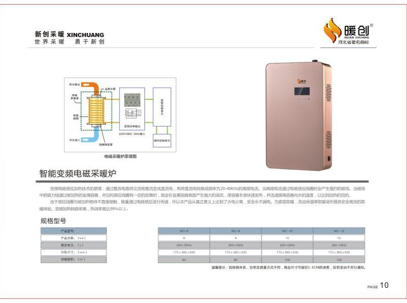 智能变频电磁采暖炉