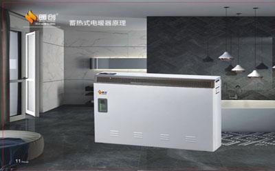 蓄热式电暖器使用须知