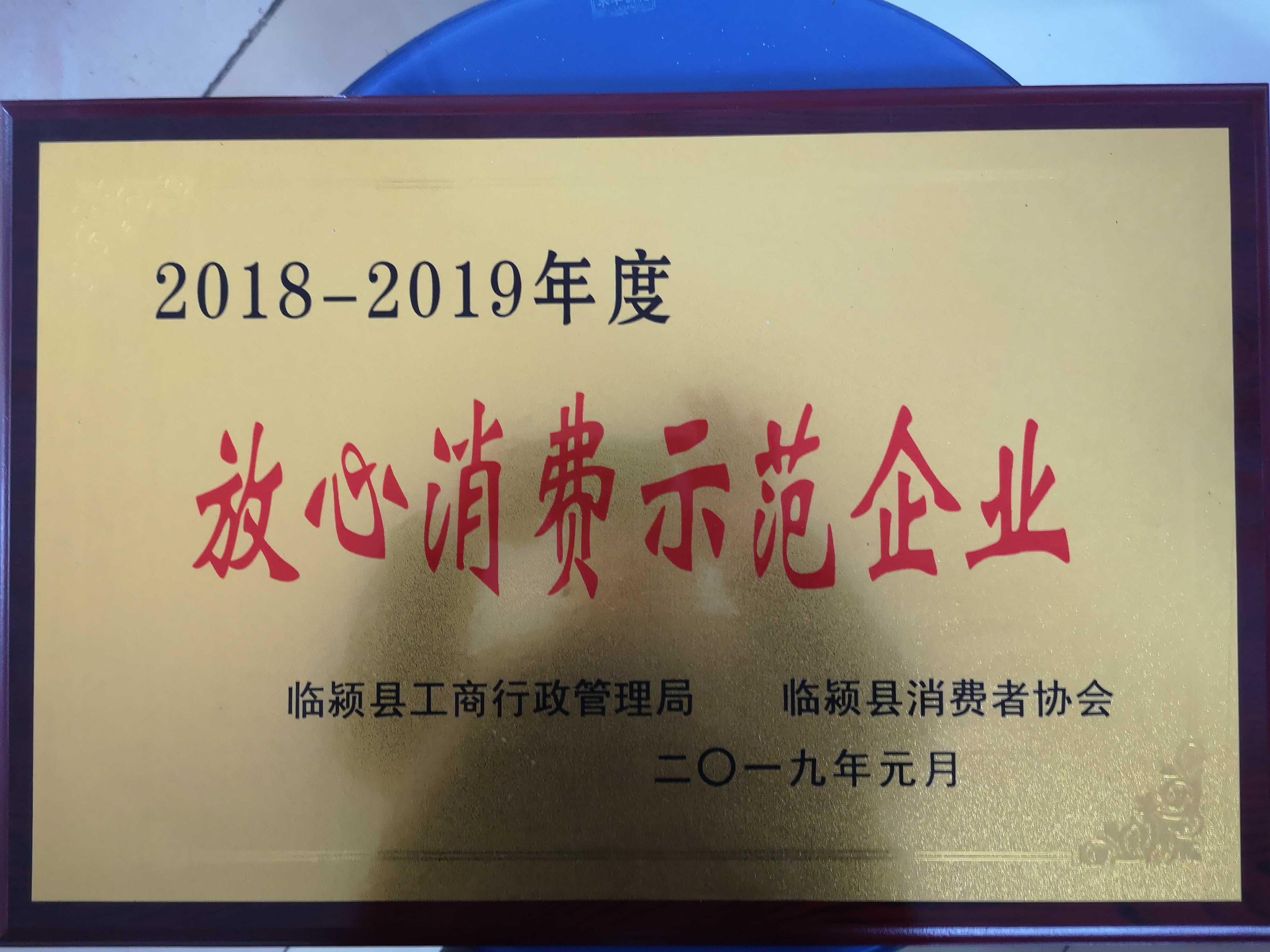 恭贺本公司荣获2018~2019年度放心消费示范单位
