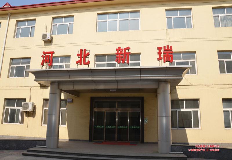 新瑞门业办公楼