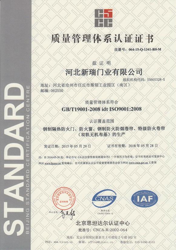 9001体系认证