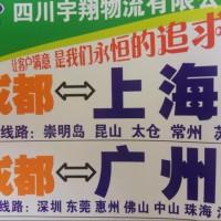 成都 ← 专线 → 上海全境物流