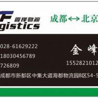 成都 ← 专线 → 北京全境物流