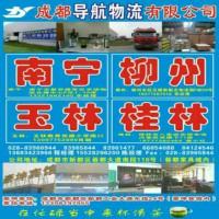 成都 ← 专线 → 广西全境物流