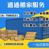 搬家服务、家具拆装、包装托运、空调移机