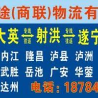 绵阳 ← 专线 → 遂宁、潼南全境物流