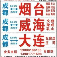 成都 ← 专线 → 烟台、威海、大连物流