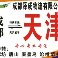 成都 ← 专线 → 天津全境物流