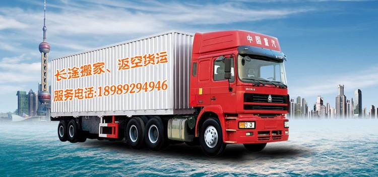 绵阳高新区运帮工货运服务部-联系电话:18989294946