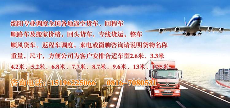 绵阳专业返程货车、整车运输全国调车。