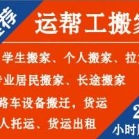 绵阳游仙区居民搬家公司-24小时全天为您服务