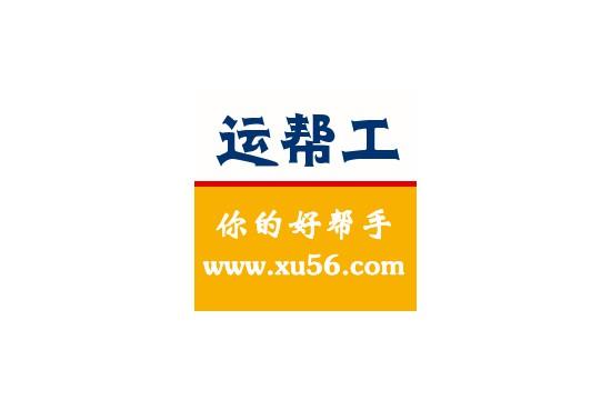 绵阳永兴镇托运服务、选择各类搬家公司