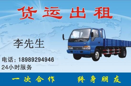 绵阳货运到成都锦江区,长短途货运 货物运输