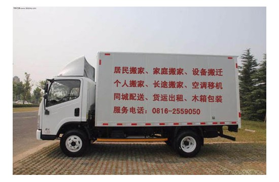 MY搬家服务到家公司搬家提供厢货车、1.5吨货车