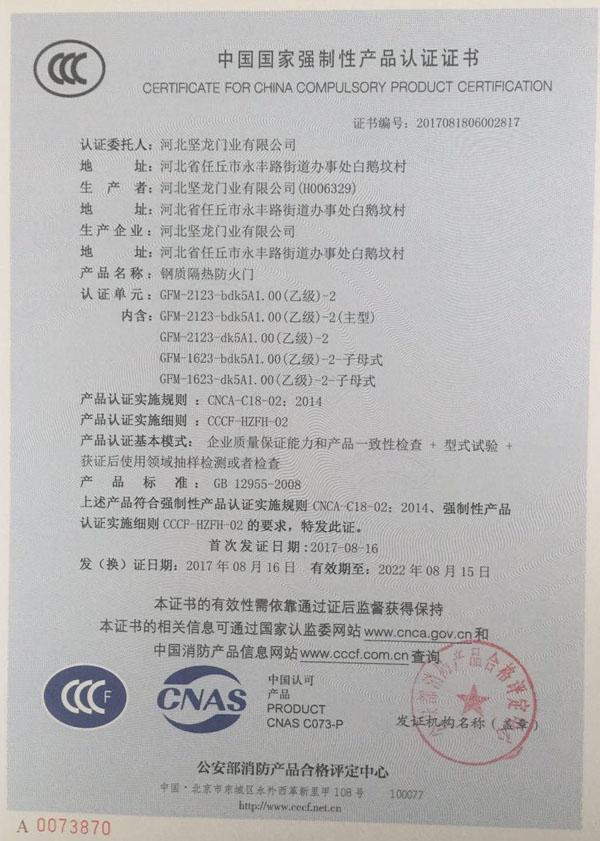 防火门产品认证