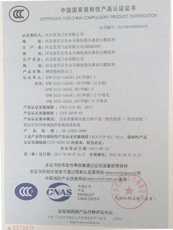 钢质隔热防火门认证证书