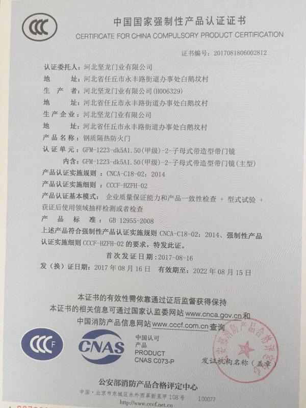 钢质防火门产品认证证书