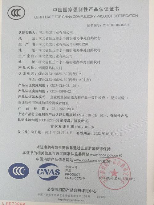 钢质防火门产品强制认证证书