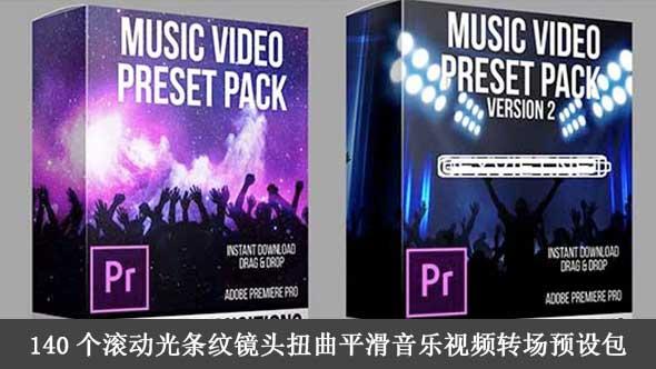 PR预设-140个滚动光条纹镜头扭曲平滑音乐视频转