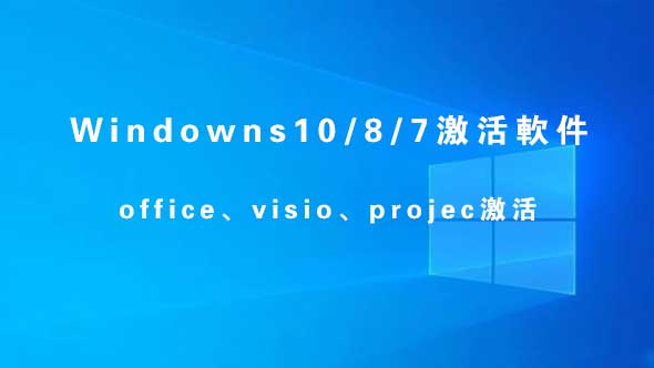 Windows 10/8/7激活工具