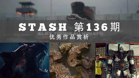 Stash 136期1080P高清特效电视栏目包装广告动画优秀短片
