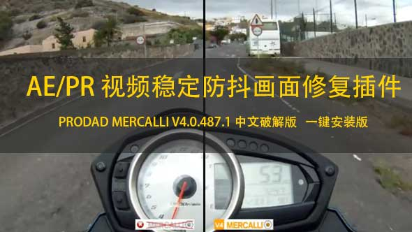 【一键安装版】AE+PR稳定防抖插件proDAD中文版