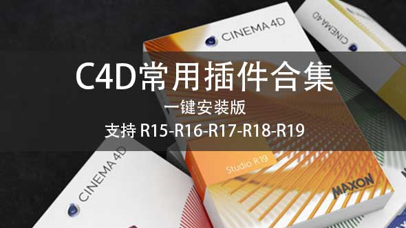C4D常用插件一键安装