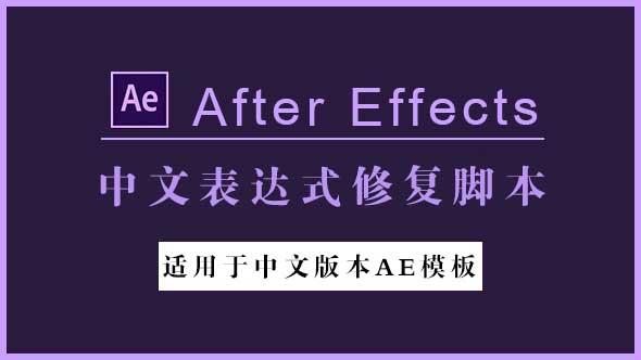 AE脚本-AE中文表达式修复脚本