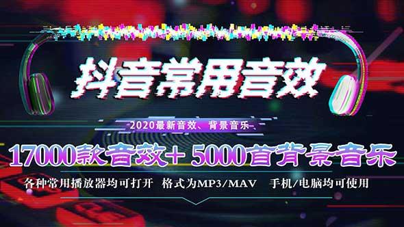 音效/背景音乐-2020抖音热门常用音效背景音乐