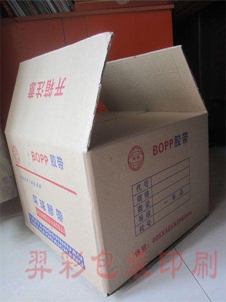 瓦楞纸箱,普箱,淘宝纸箱
