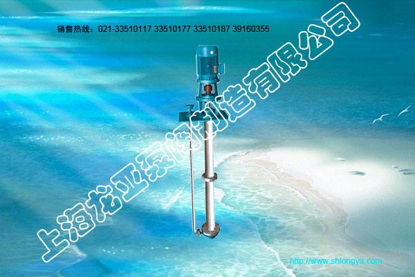 FY-H耐高温液下泵