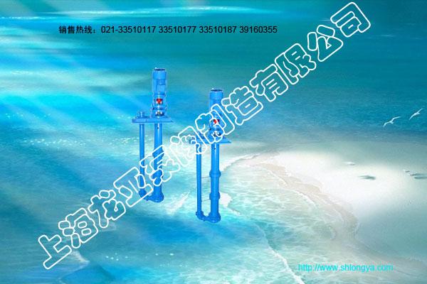 FYB型304不锈钢液下泵