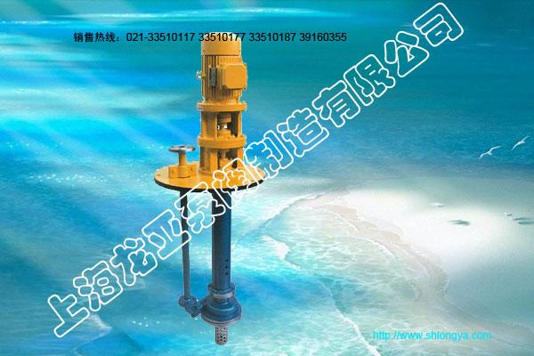 FYB316不锈钢液下泵