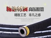 钢丝缠绕液压胶管