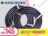 纤维编织液压胶管