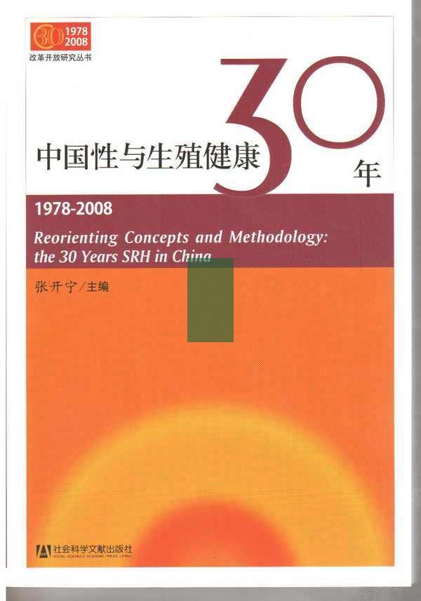 中国性与生殖健康三十年