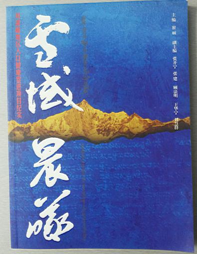 雪域晨曦——川滇藏地区人口健康促进项目纪实