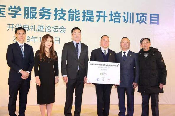 老年健康中心出席中国缓和医学服务技能提升培训项目开学典礼  商艾思